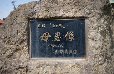石碑に埋め込まれた「母思像」のタイトルです。