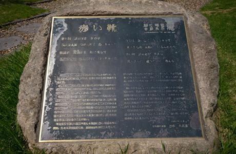 石碑に埋め込まれた「赤い靴」の歌詞です。