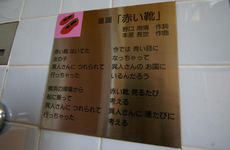 トイレ内に掲示されている「赤い靴」の歌詞です。