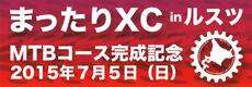 まったりXC in ルスツ