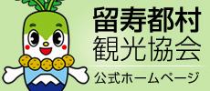 留寿都村観光協会公式ホームページ