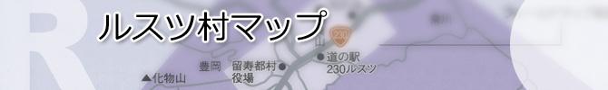 留寿都村マップ