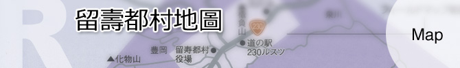 留壽都村地圖
