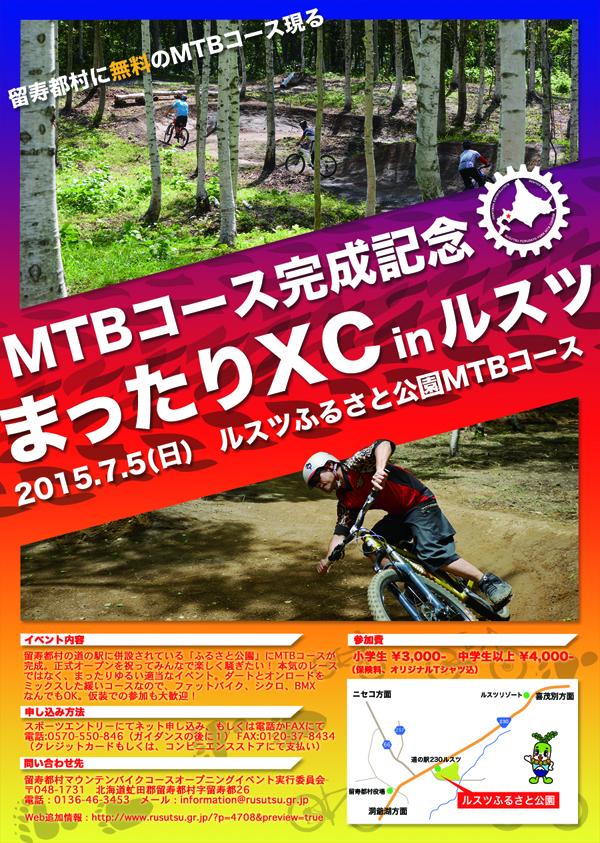 MTBポスター600